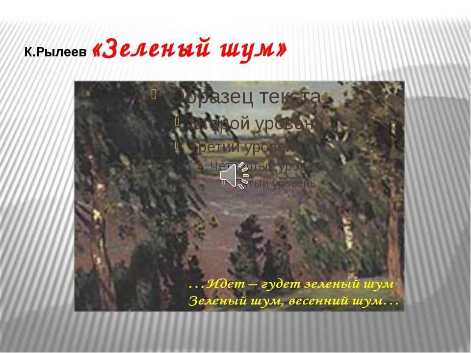 К.Рылеев «Зеленый шум»