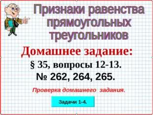 Проверка домашнего задания. Домашнее задание: § 35, вопросы 12-13. № 262, 264