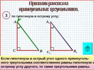 А В С А1 В1 С1 по гипотенузе и острому углу; 3 Если гипотенуза и острый угол