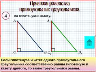 по гипотенузе и катету. 4 Если гипотенуза и катет одного прямоугольного треуг