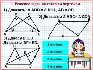 1. Решение задач по готовым чертежам. 3) Дано: AB||CD. Доказать: BF= ED. 1) Д