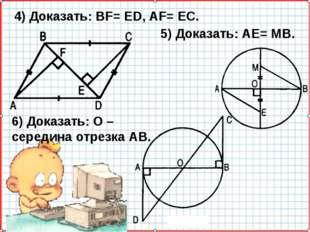 6) Доказать: О – середина отрезка АВ. 4) Доказать: BF= ED, AF= ЕС. 5) Доказат