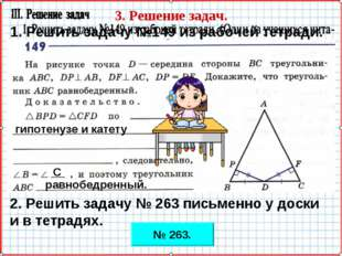 3. Решение задач. 2. Решить задачу № 263 письменно у доски и в тетрадях. 1. Р