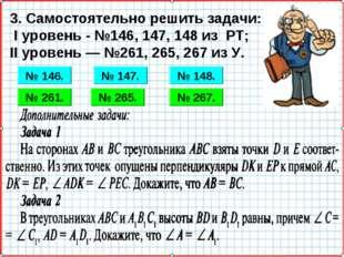 3. Самостоятельно решить задачи: I уровень - №146, 147, 148 из РТ; II уровень