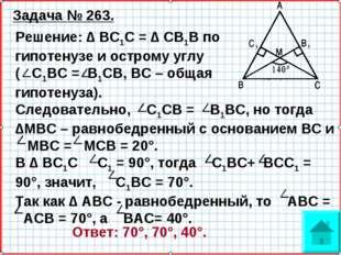 Задача № 263. Ответ: 70°, 70°, 40°.