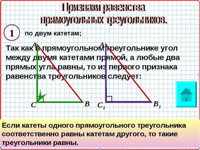 1 по двум катетам; Так как в прямоугольном треугольнике угол между двумя кате...