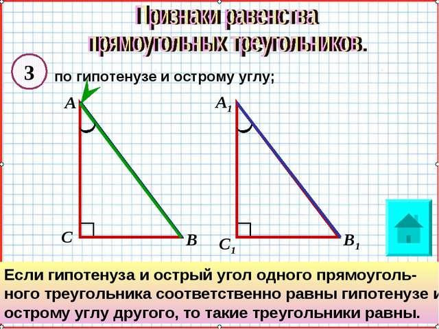 А В С А1 В1 С1 по гипотенузе и острому углу; 3 Если гипотенуза и острый угол...