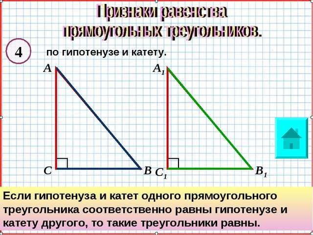 по гипотенузе и катету. 4 Если гипотенуза и катет одного прямоугольного треуг...