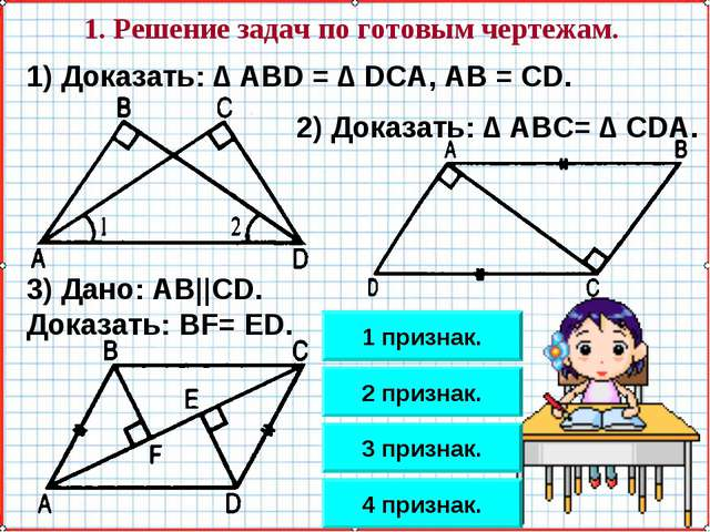 1. Решение задач по готовым чертежам. 3) Дано: AB||CD. Доказать: BF= ED. 1) Д...