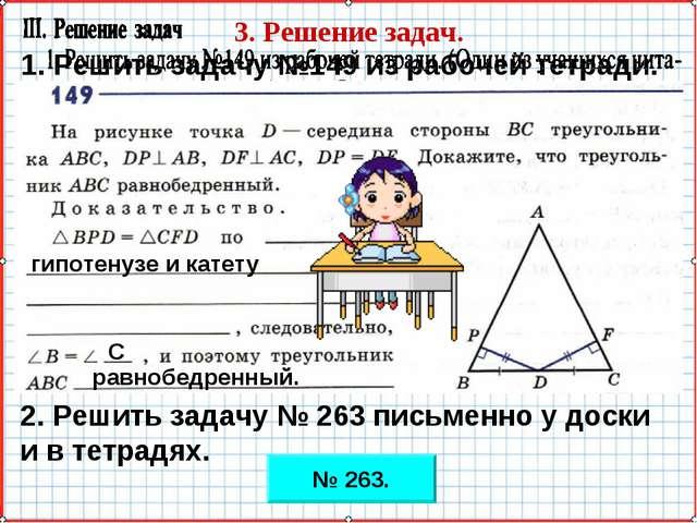 3. Решение задач. 2. Решить задачу № 263 письменно у доски и в тетрадях. 1. Р...