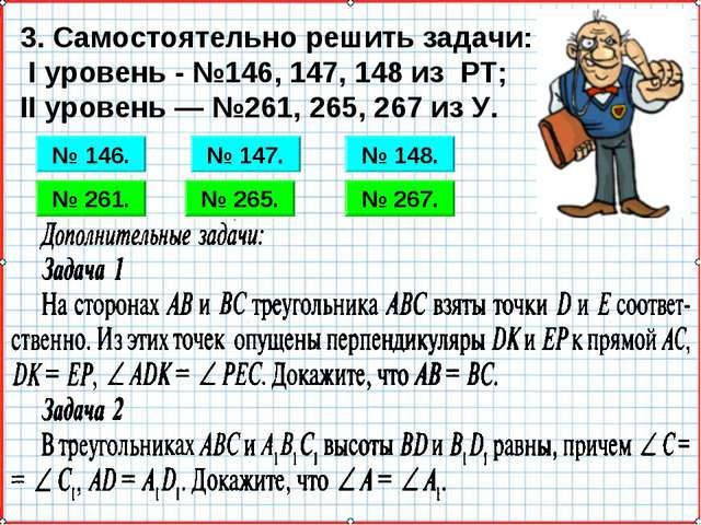 3. Самостоятельно решить задачи: I уровень - №146, 147, 148 из РТ; II уровень...