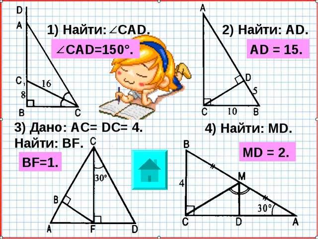 3) Дано: АС= DC= 4. Найти: BF. 2) Найти: AD. 4) Найти: MD. МD = 2. AD = 15. B...