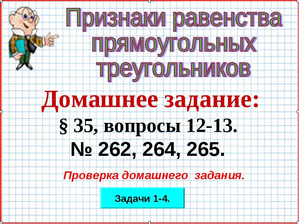 Проверка домашнего задания. Домашнее задание: § 35, вопросы 12-13. № 262, 264...
