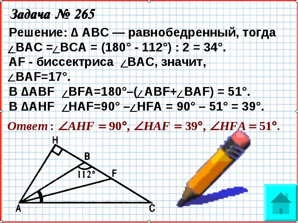 мужчине девушка геометрия задачи с ответами телефоны график