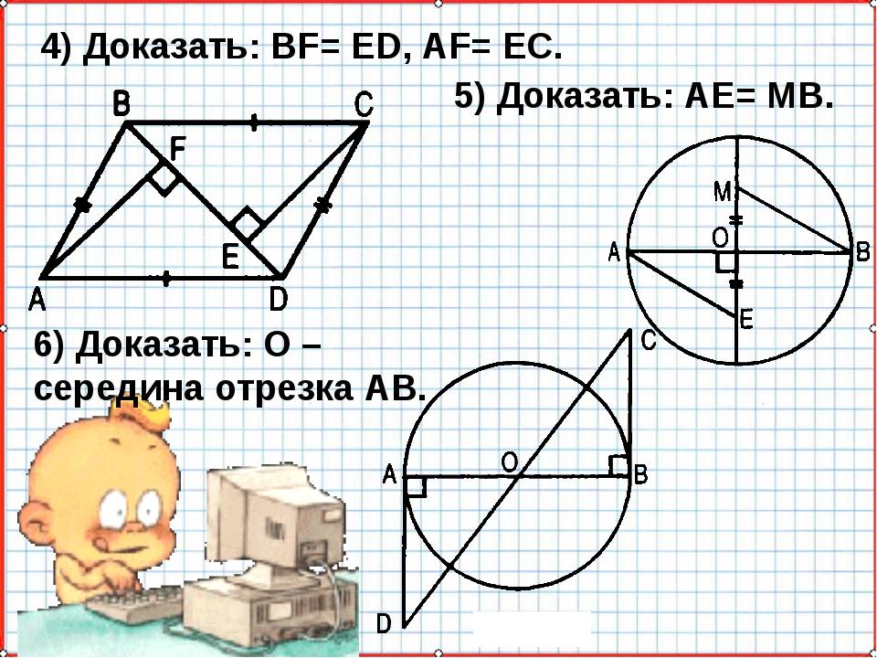 6) Доказать: О – середина отрезка АВ. 4) Доказать: BF= ED, AF= ЕС. 5) Доказат...