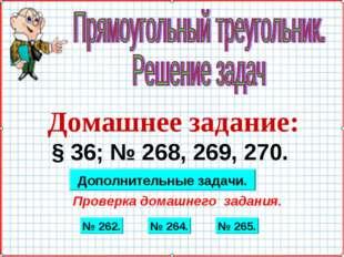 Проверка домашнего задания. Домашнее задание: § 36; № 268, 269, 270. № 262. №