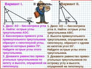 1. Дано: AD – биссектриса угла А. Найти: острые углы треугольника ADC. 2. Бис