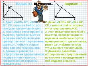 Вариант I. III уровень. Вариант II. 1. Дано: ACB= 90°, В = 40°, CD – высота.