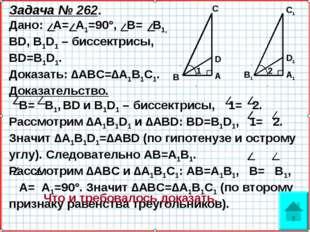Задача № 262. Дано: А= А1=90°, В= В1, BD, B1D1 – биссектрисы, BD=B1D1. Доказа