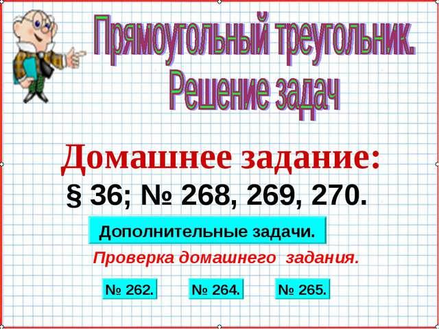 Проверка домашнего задания. Домашнее задание: § 36; № 268, 269, 270. № 262. №...