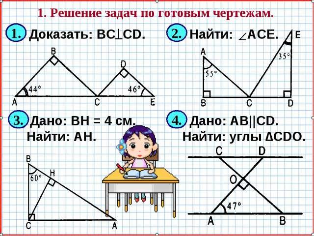 1. Решение задач по готовым чертежам. Дано: AB||CD. Найти: углы ∆CDO. Найти:...