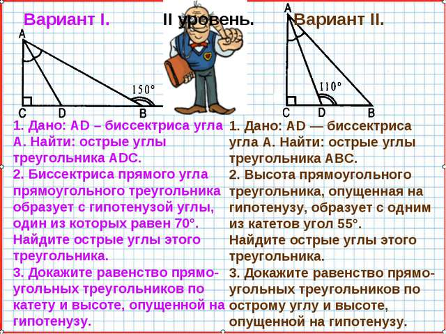 1. Дано: AD – биссектриса угла А. Найти: острые углы треугольника ADC. 2. Бис...