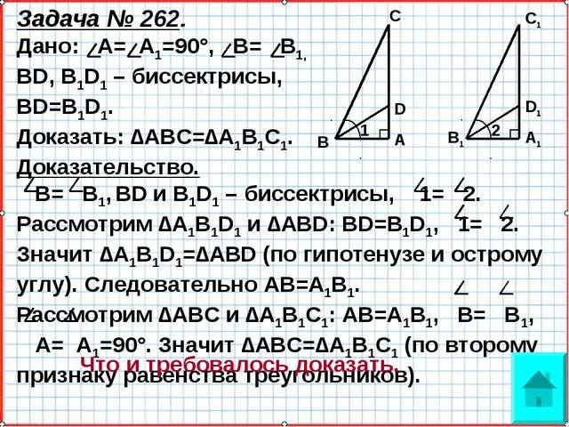 Задача № 262. Дано: А= А1=90°, В= В1, BD, B1D1 – биссектрисы, BD=B1D1. Доказа...