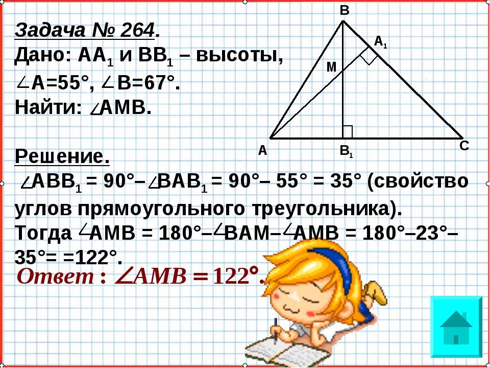 вызову круглосуточно геометрия задачи с ответами принимают