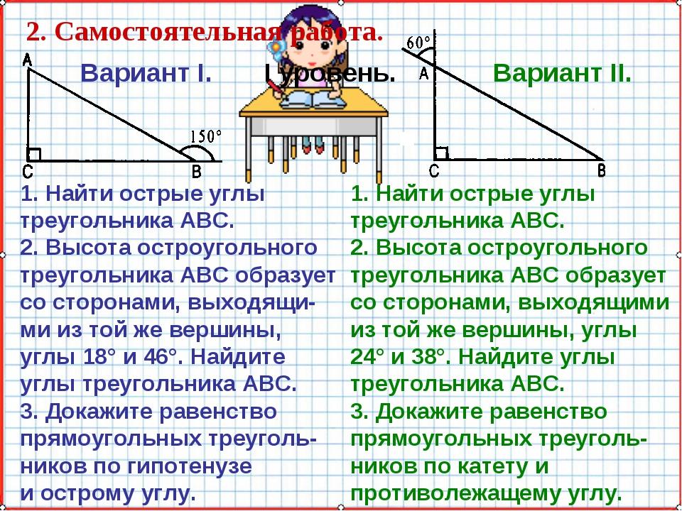 1. Найти острые углы треугольника ABC. 2. Высота остроугольного треугольника...