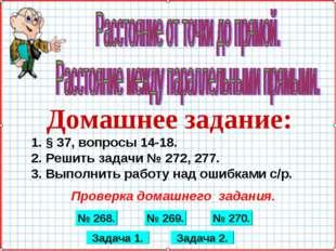Проверка домашнего задания. Домашнее задание: 1. § 37, вопросы 14-18. 2. Реши