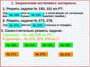 2. Закрепление изученного материала. 1. Решить задачи № 150, 151 из РТ. (Один