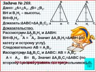 Задача № 269. Дано: А= А1, В= В1. ВН и В1Н1 – высоты, ВН=В1Н1. Доказать:∆АВС=