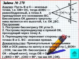 Анализ: Пусть В и С— искомые точки, т.е. ОВ= ОС, тогда ∆ОВС — равнобедренный,