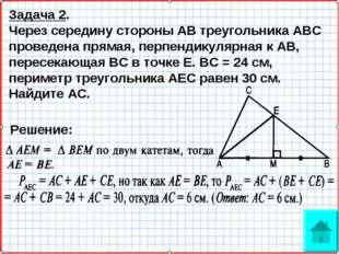 Решение: Задача 2. Через середину стороны АВ треугольника АВС проведена пряма