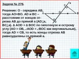 Решение: О - середина АВ, тогда АО=BO. AD и BC – расстояние от концов от- рез