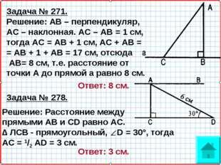 Решение: АВ – перпендикуляр, АС – наклонная. АС – АВ = 1 см, тогда АС = АВ +