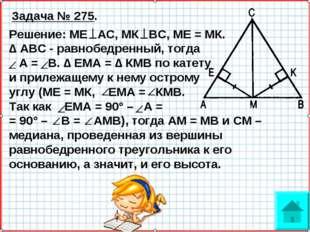 Решение: ME АС, МК ВС, ME = МК. ∆ АВС - равнобедренный, тогда А = В. ∆ ЕМА =