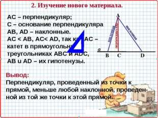 2. Изучение нового материала. наклонная перпендикуляр наклонная АС – перпенди