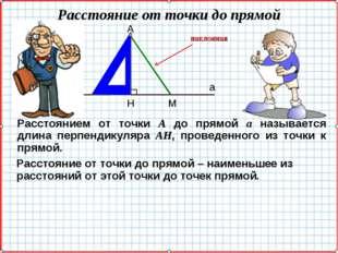 Расстоянием от точки A до прямой a называется длина перпендикуляра AH, провед