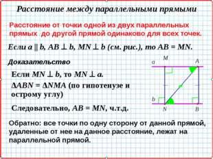 Расстояние от точки одной из двух параллельных прямых до другой прямой одинак