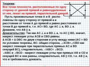 Теорема: Все точки плоскости, расположенные по одну сторону от данной прямой