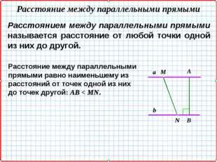 Расстоянием между параллельными прямыми называется расстояние от любой точки