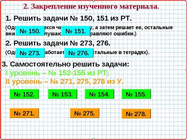 2. Закрепление изученного материала. 1. Решить задачи № 150, 151 из РТ. (Один...