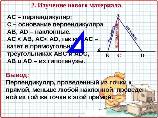 2. Изучение нового материала. наклонная перпендикуляр наклонная АС – перпенди...