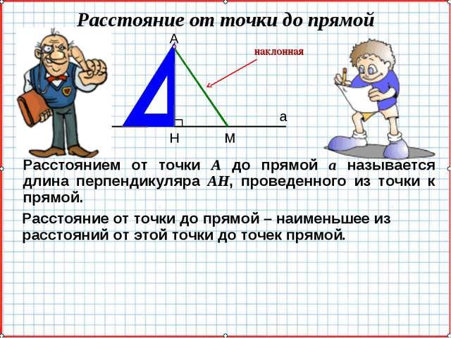 Расстоянием от точки A до прямой a называется длина перпендикуляра AH, провед...