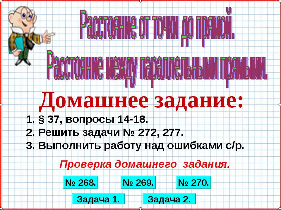 Проверка домашнего задания. Домашнее задание: 1. § 37, вопросы 14-18. 2. Реши...