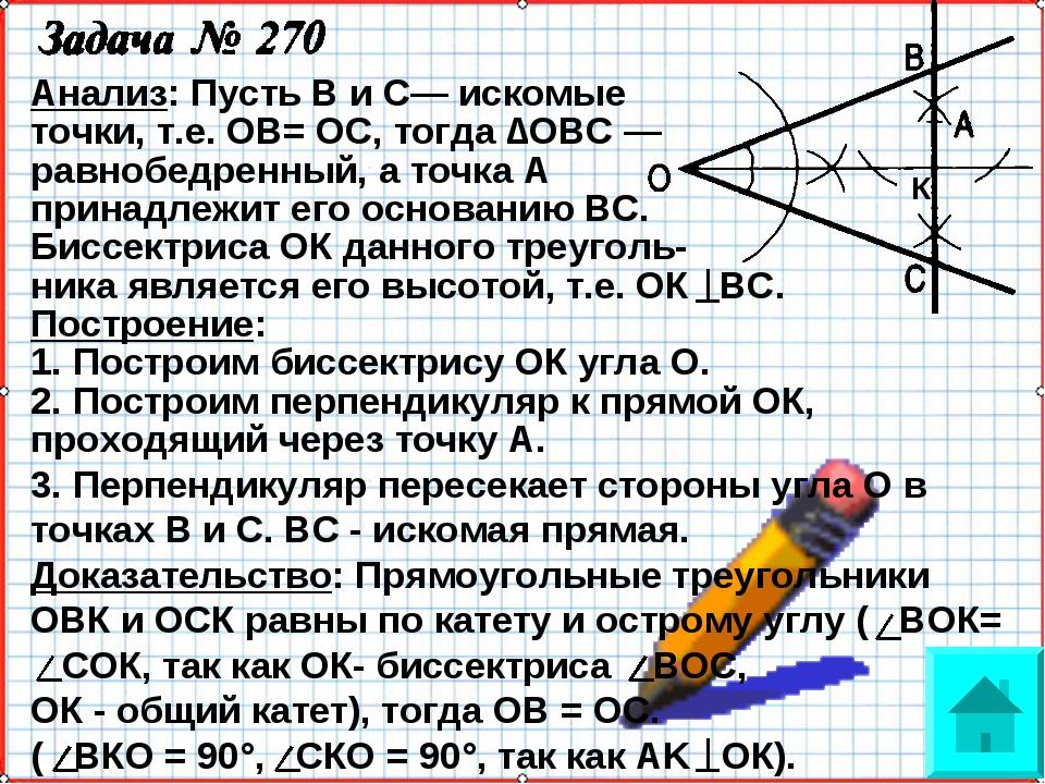 Анализ: Пусть В и С— искомые точки, т.е. ОВ= ОС, тогда ∆ОВС — равнобедренный,...