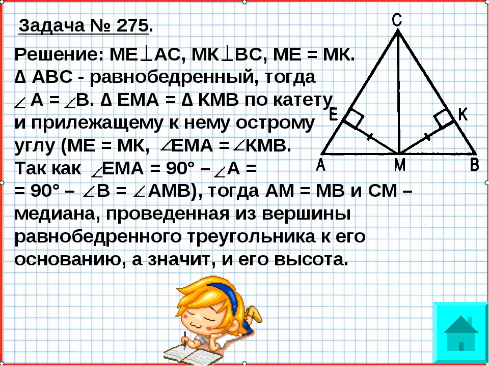 Решение: ME АС, МК ВС, ME = МК. ∆ АВС - равнобедренный, тогда А = В. ∆ ЕМА =...
