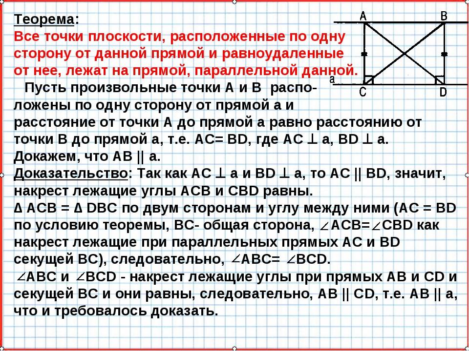 Теорема: Все точки плоскости, расположенные по одну сторону от данной прямой...