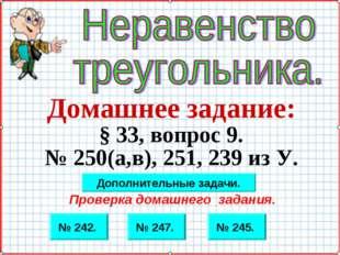 Домашнее задание: § 33, вопрос 9. № 250(а,в), 251, 239 из У. Проверка домашне